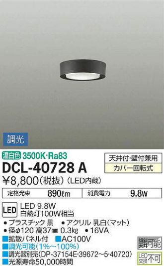 DCL-40728A